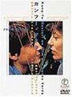 カンフー・マスター! [DVD]