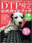 DTP検定1種公式ガイドブック