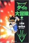 Dragon quest―ダイの大冒険 (8) (集英社文庫―コミック版)