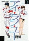 アイ・ラブ・ユー / 盛田 賢司 のシリーズ情報を見る