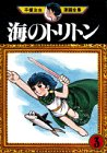 海のトリトン(3) (手塚治虫漫画全集 (191))