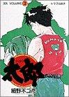 太郎 (Volume3) (ヤングサンデーコミックス)