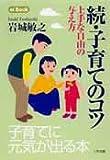 続・子育てのコツ―上手な自由の与え方 (ei Book)