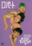 ロバートLIVE!2006 [DVD]