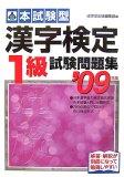 漢字検定1級試験問題集 2009年版 (2009) (本試験型)
