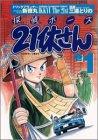 探偵ボーズ21休さん / 三浦 とりの のシリーズ情報を見る