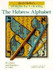 Designs for Coloring: The Hebrew Alphabet (0448400456) by Heller, Ruth