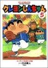 クレヨンしんちゃん (5) (Action comics―アニメコミックス)
