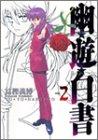 幽☆遊☆白書―完全版 (2) (ジャンプ・コミックス)