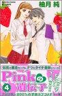 Pinkの遺伝子(4) (講談社コミックス別冊フレンド)