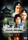 少林寺への道 十八銅人の逆襲 [DVD]