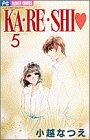 Ka・re・shi〓 (5) (少コミフラワーコミックス)
