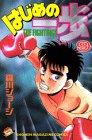 はじめの一歩 第9巻 1991年07月12日発売