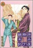 拝み屋横丁顛末記 (3) (ZERO-SUM COMICS)