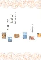 日本の旅ごはん―平成食の風土記