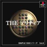 SIMPLE1500シリーズ Vol.8 THE ソリティア