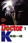 Doctor K 1 (少年マガジンコミックス)