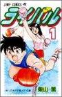 ライバル 1 (ジャンプコミックス)