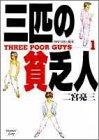 三匹の貧乏人 / 二宮 亮三 のシリーズ情報を見る