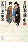 img - for Departure of <13> Modern Japan History of Japan Birdman (Shogakukan library) (1993) ISBN: 4094610138 [Japanese Import] book / textbook / text book