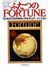 ふたつの「FORTUNE」―1936年の日米関係に何を学ぶか