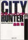 シティーハンター (6) (集英社文庫―コミック版)