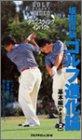 坂田信弘ゴルフ進化論 基本編 PART2 (2) [VHS] GOLF DIGEST VIDEO 19