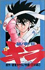 秘拳伝キラ 1 (少年サンデーコミックス)