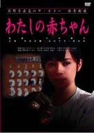 日野日出志の怪奇劇場 わたしの赤ちゃん [DVD]