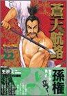 蒼天航路 第22巻 2001年04月20日発売