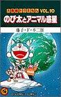 大長編ドラえもん (Vol.10) (てんとう虫コミックス)