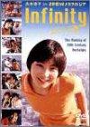 広末涼子 DVD 「インフィニティ 広末涼子in20世紀ノスタルジア デラックス版」