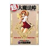 超・大魔法峠―マジカル血煙コミック (角川コミックス・エース)