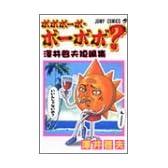 ボボボーボ・ボーボボ?―澤井啓夫短編集 (ジャンプコミックス)