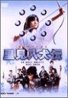 里見八犬伝 [DVD]