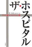 ザ・ホスピタル 上 (1)