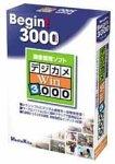 デジカメ Win 3000