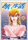 甘い生活 22 (ヤングジャンプコミックス)