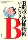 B型平次捕物帖 (双葉文庫)