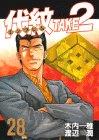 代紋TAKE2 28 (ヤングマガジンコミックス)