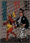 弐十手物語 67 鶴かげろう 2 (ビッグコミックス)