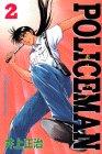 Policeman 2 (少年マガジンコミックス)