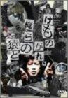 けものがれ、俺らの猿と [DVD]