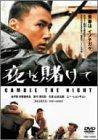 夜を賭けて [DVD]