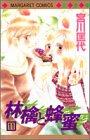 林檎と蜂蜜 (11) (マーガレットコミックス (3628))