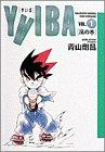 YAIBA (Vol.1) (少年サンデーコミックス〈ワイド版〉)