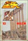 聖闘士星矢 10 (集英社文庫―コミック版)