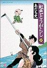 虹色とうがらし (4) (少年サンデーコミックス〈ワイド版〉)