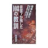 震度7が残した108の教訓―阪神大震災 被災者が体育館で書いた
