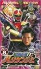 忍風戦隊ハリケンジャー Vol.8 [VHS]